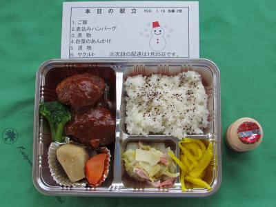 1月の給食サービスメニューの写真2