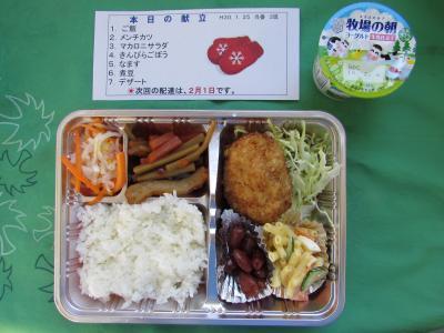 1月の給食サービスメニューの写真3