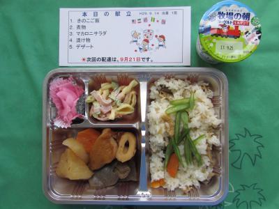 9月給食サービスメニューの写真2