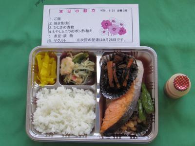 9月給食サービスメニューの写真3