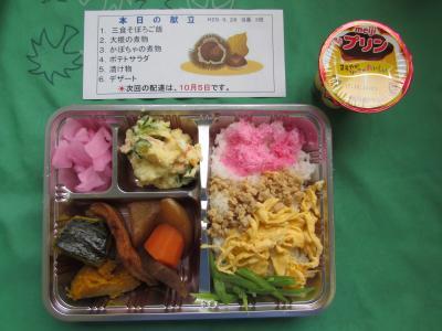 9月給食サービスメニューの写真4