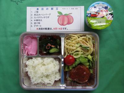 9月給食サービスメニューの写真1