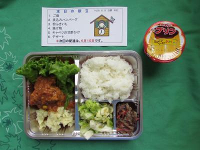 6月給食サービスメニューの写真2