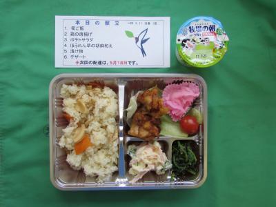 5月給食サービスメニューの写真1