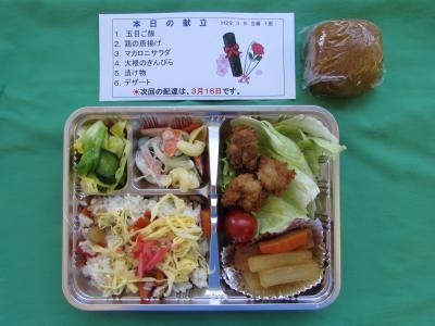 3月給食サービスメニューの写真2