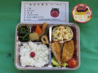 2月給食サービスメニューの写真1