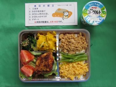 2月給食サービスメニューの写真2