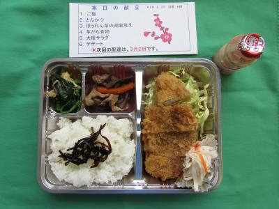 2月給食サービスメニューの写真4