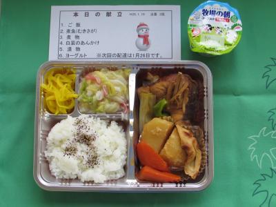 1月給食サービスメニューの写真3