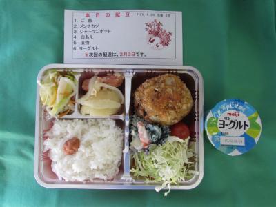 1月給食サービスメニューの写真4
