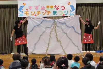 すずめ・モンチッチ夏祭りの写真5