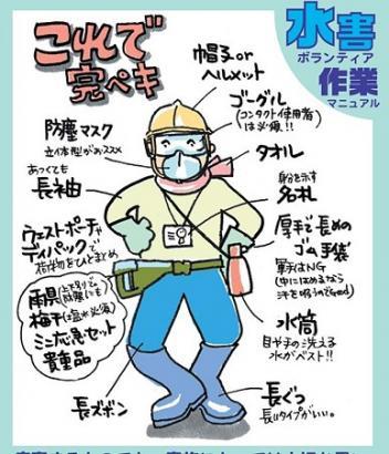 『台風19号災害に伴う栃木県内災害ボランティアセンター設置状況について』の写真